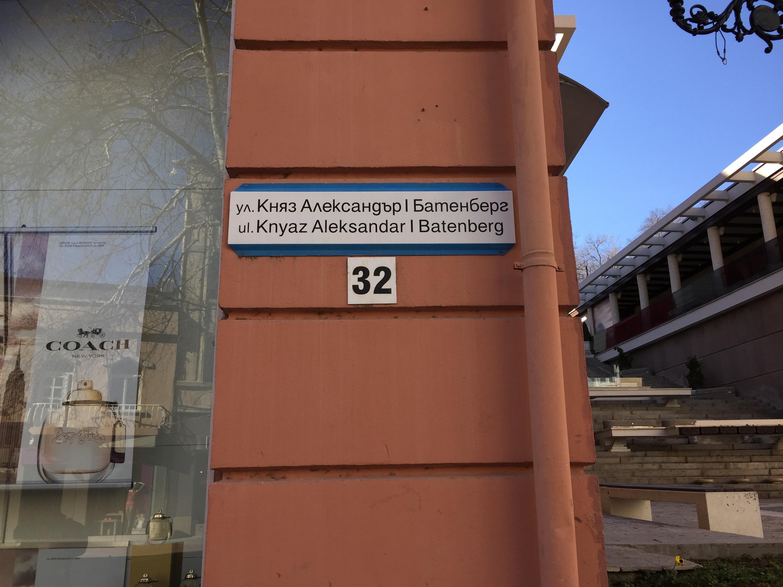 アレクサンダル1世バッテンベルク通りのプレート