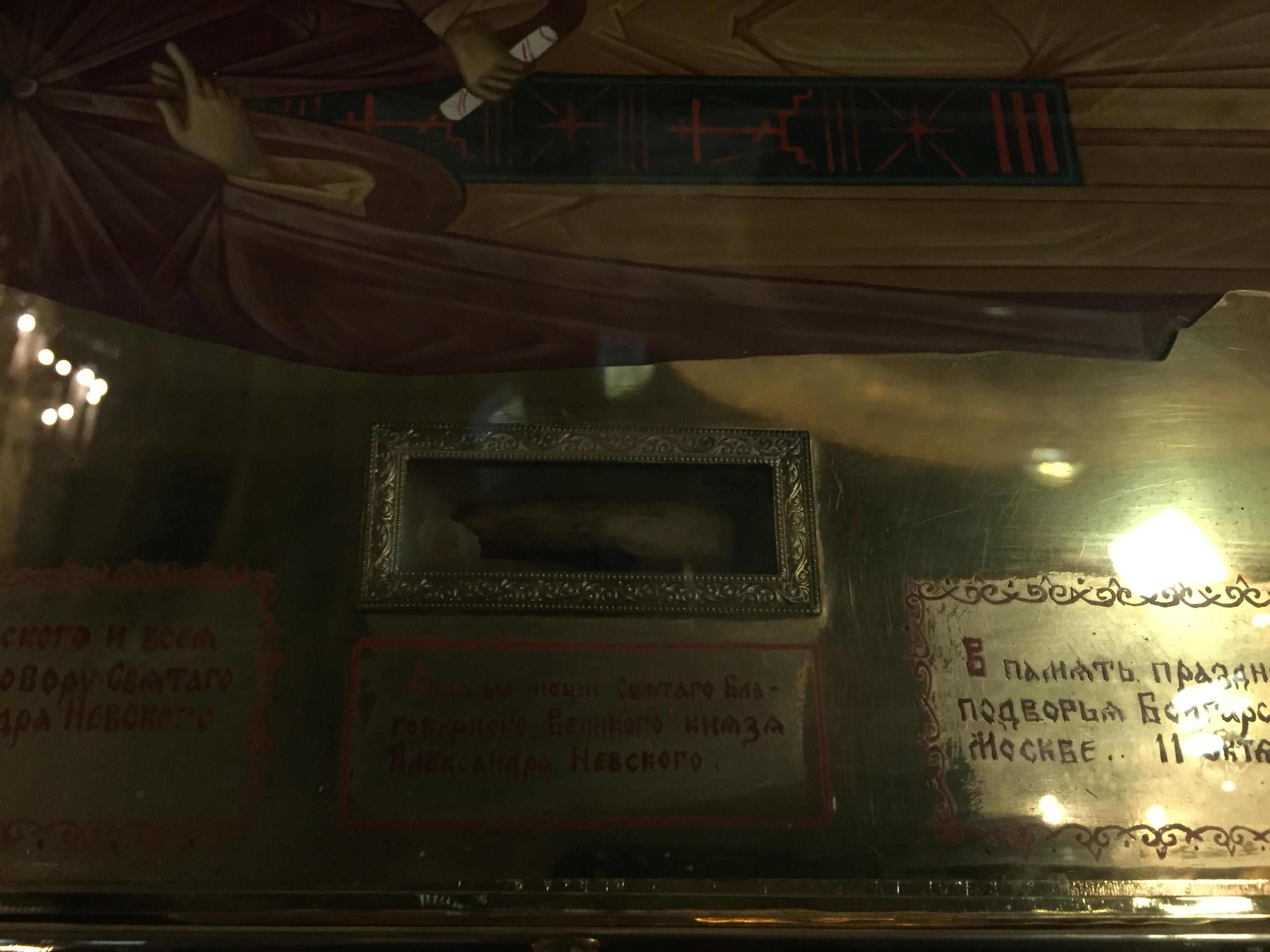 アレクサンドル・ネフスキーの骨