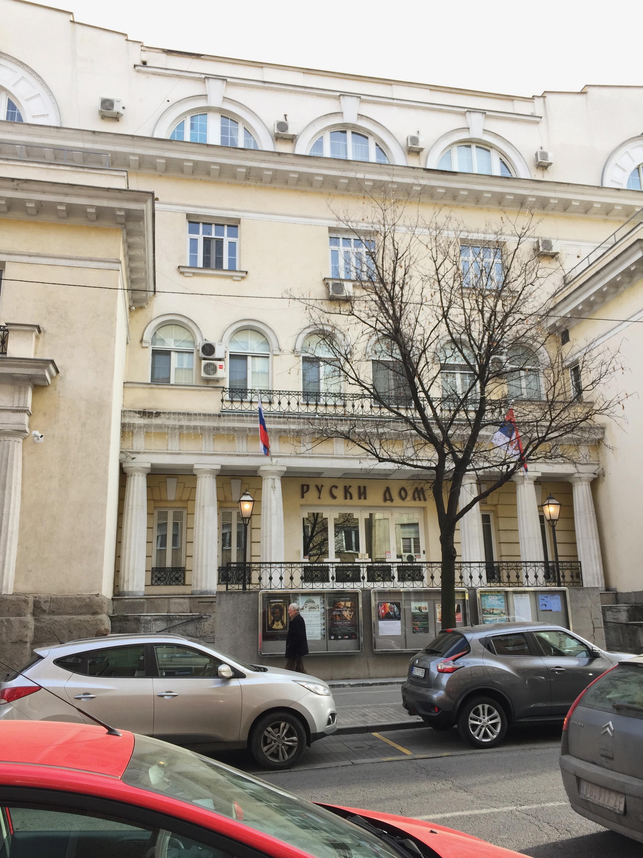 「ロシアの家」というロシア関係の建物