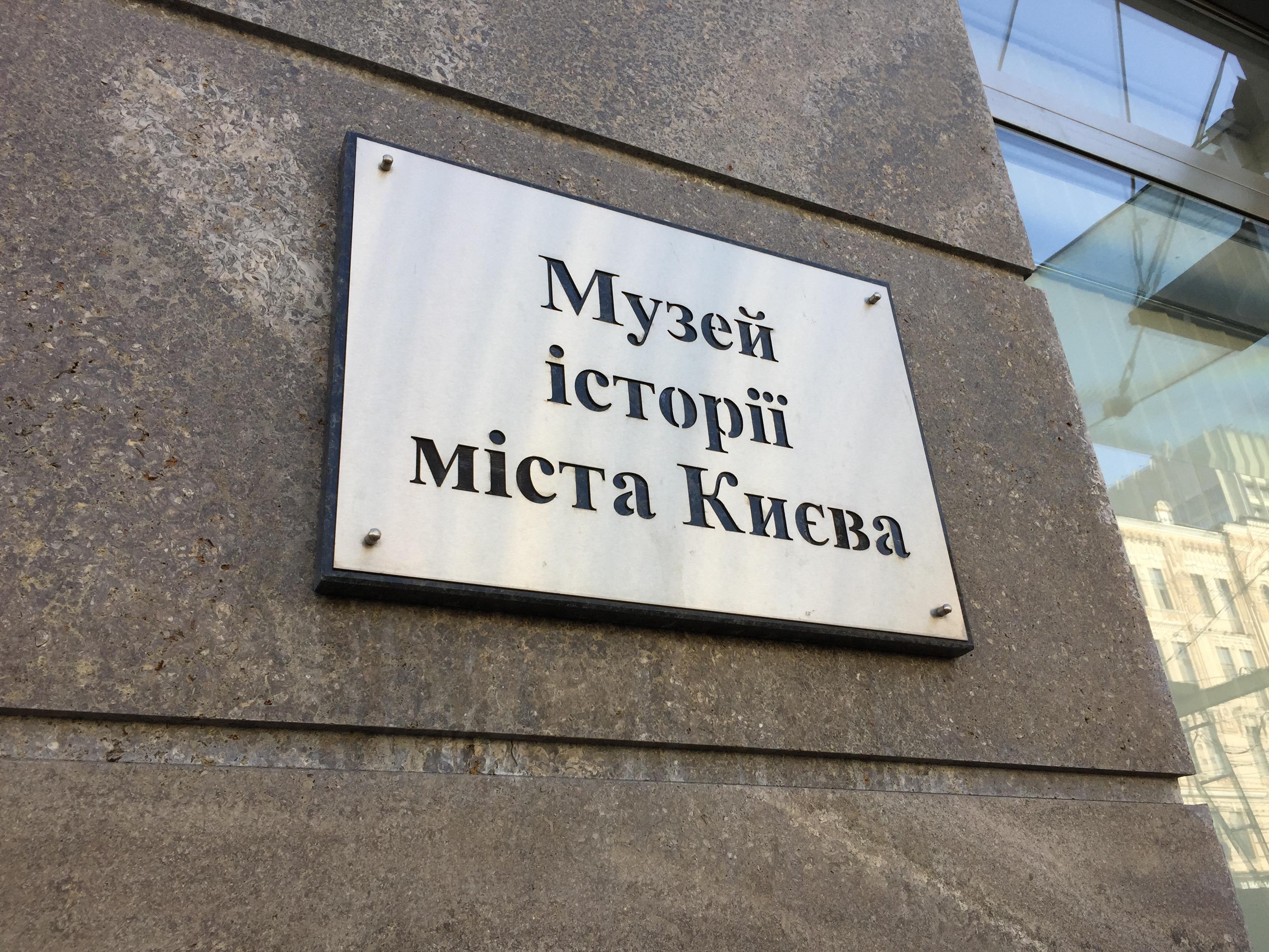 キエフの街の博物館