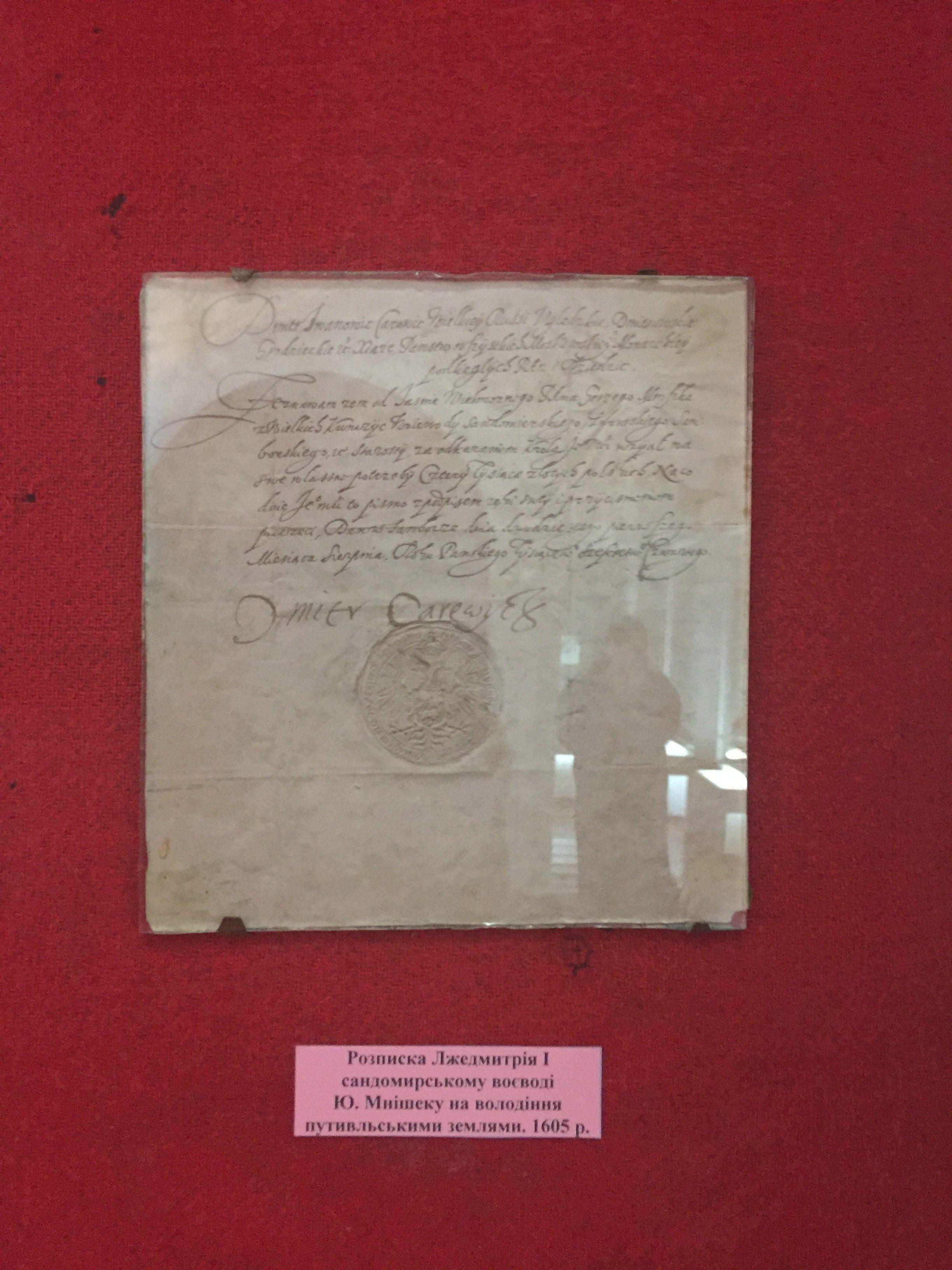 ポーランド語で書かれた偽ドミトリー関連の史料のレプリカ