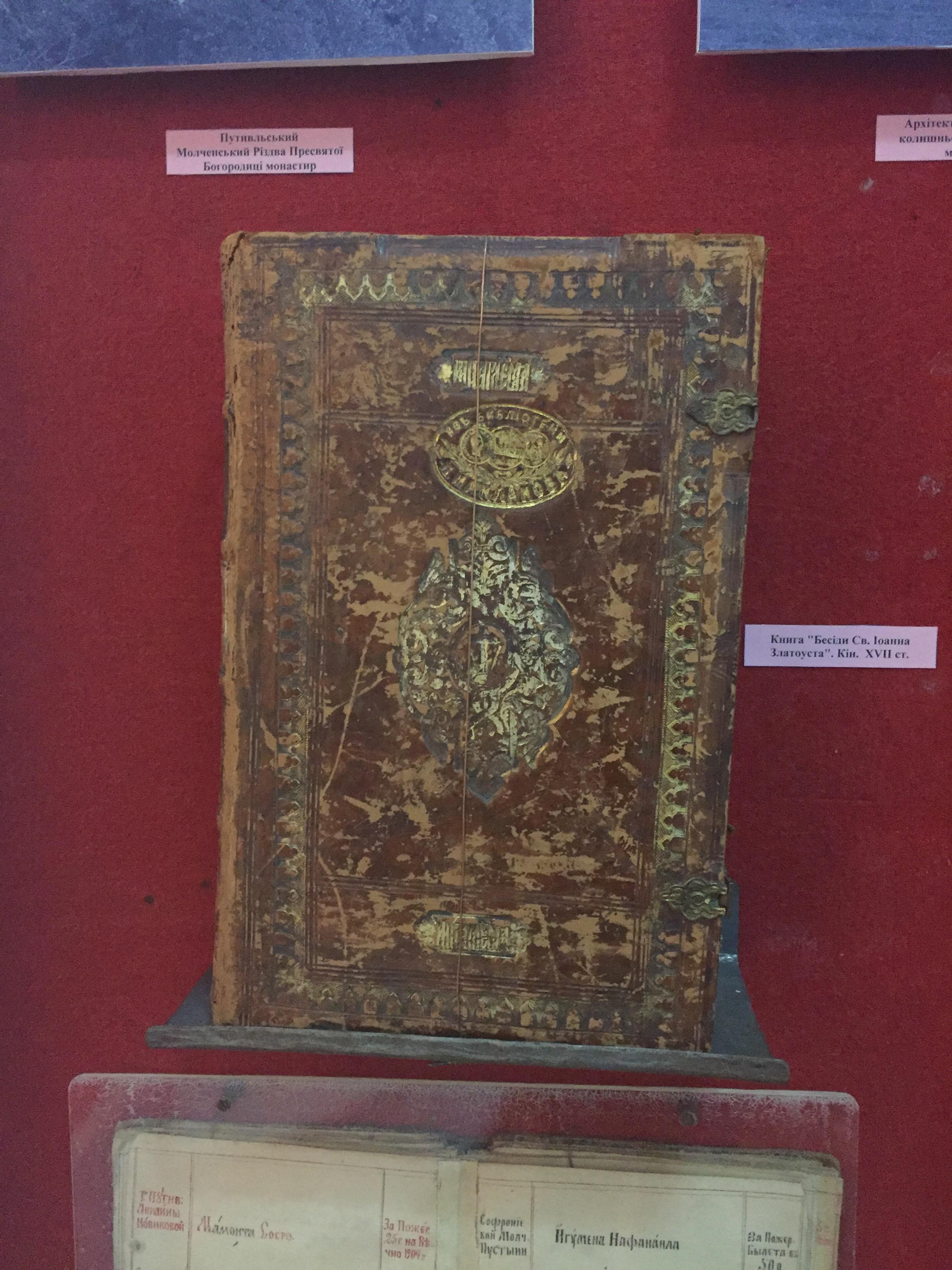聖ヨフの書籍