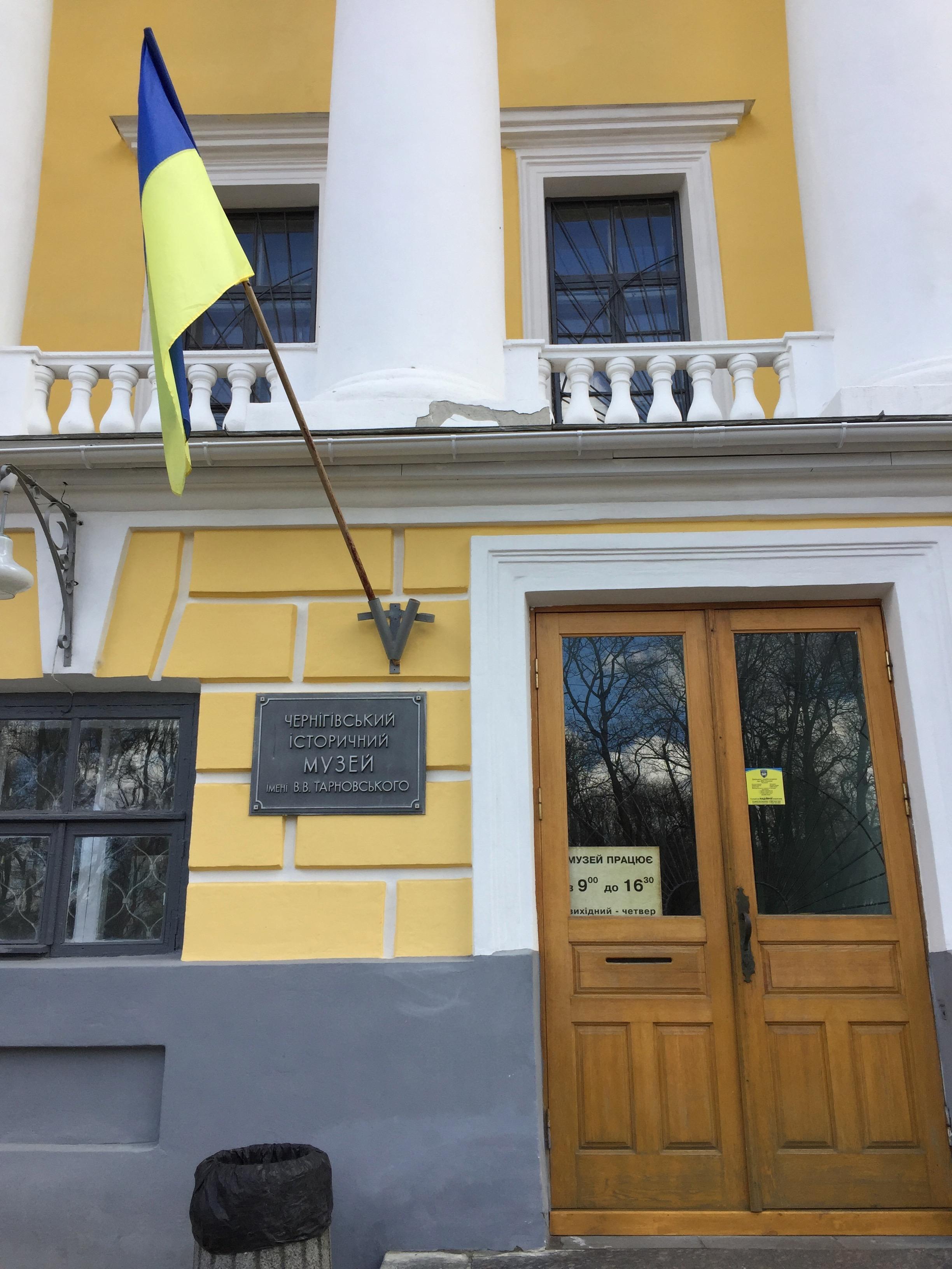 チェルニーヒウ歴史博物館